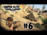 прохождение sniper elite 3 от михакера