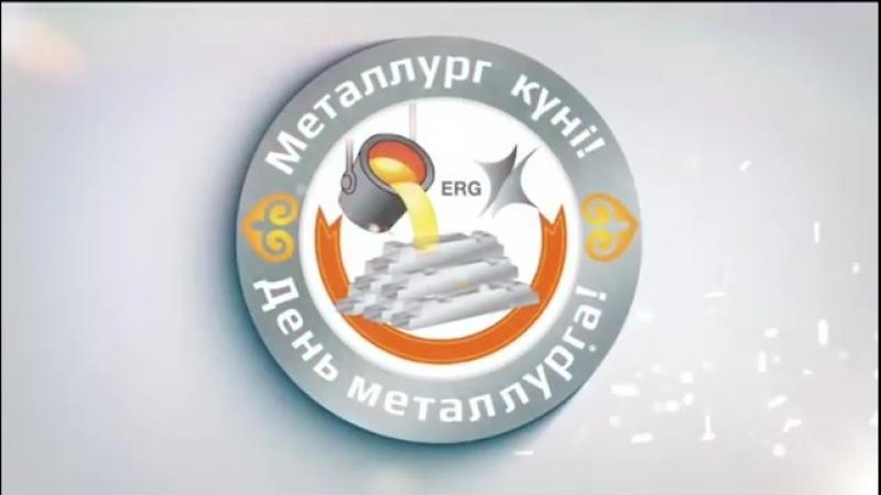 праздник ERG