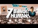 ДА как вы мать их управляетесь то ◉ 7 Billion Humans