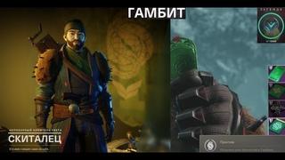 Destiny 2 Какие плюшки дают при обнулении