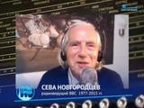 30 лет назад в СССР перестали глушить иностранные радиостанции