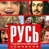 """Туристическая компания """"РУСЬ"""""""