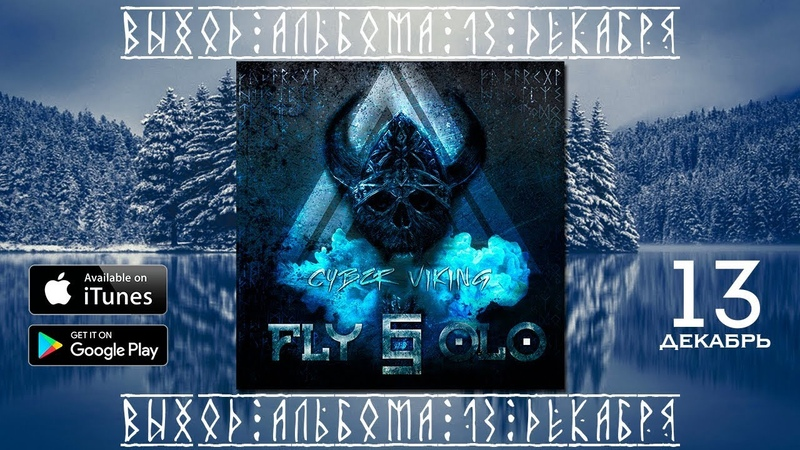 FLY5OLO - CYBER VIKING [ALBUM PROMO]