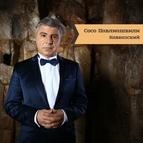 Сосо Павлиашвили альбом Кавказский