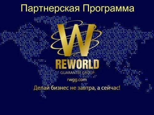 Партнерская программа в компании Reworld GG