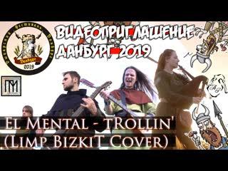 El mental - t rollin' (limp bizkit cover) приглашение на данбург 2019 bouzouki, bagpipe