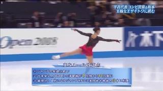 Alina Zagitova Japan Open 2018 FS WU