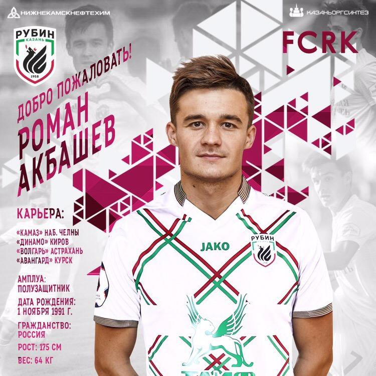 Футболист курского «Авангарда» перешел в «Рубин»