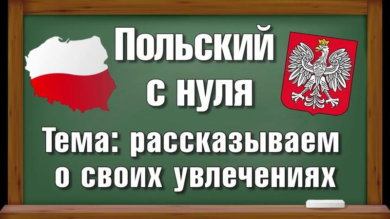 18 Рассказываем о своих увлечениях Польский язык для начинающих Уровень А1 А2