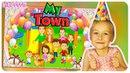 Крутая вечеринка ДЕНЬ РОЖДЕНИЯ в My Town Семейный дом 2. Игровой развивающий мультик для детей
