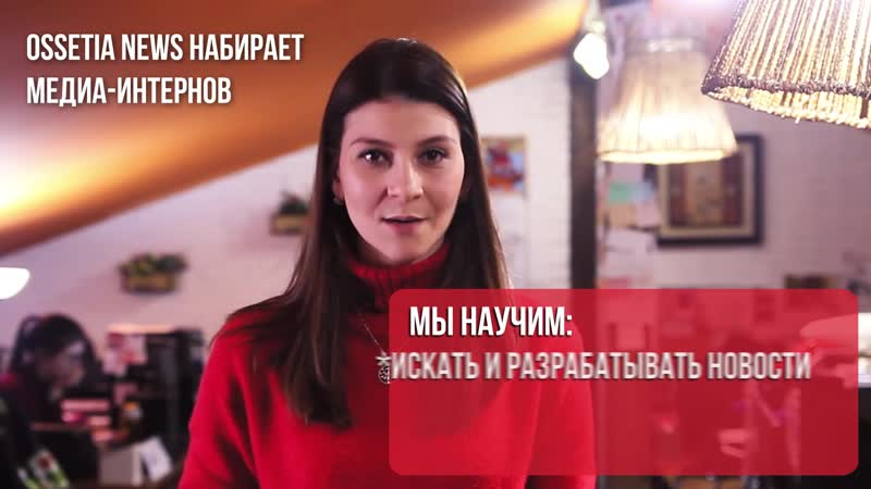 Ossetia News объявляет весенний набор медиа интернов
