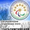 """РО ООО """"Паралимпийский комитет России"""" в РБ"""