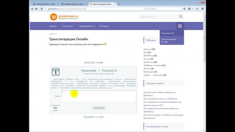 001. Как поменять url в название сообщества Вконтакте