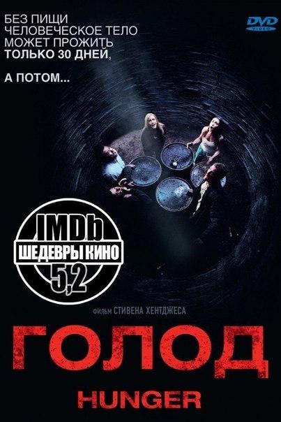 Гoлод (2008)