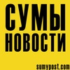The Sumy Post | Сумы Новости