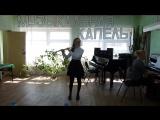 Орлова Марина. Музыкальная капель 2018. 3 место