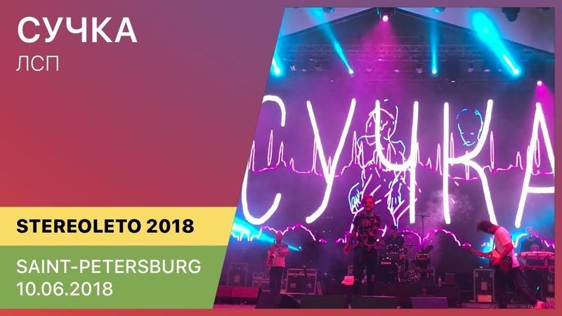 ЛСП - Сучка | Stereoleto (Saint-Petersburg 10.05.2018)
