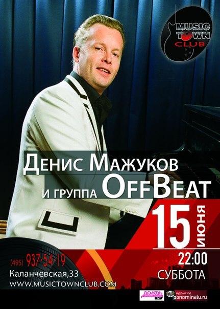 15.06 Денис Мажуков и Off Beat в клубе Music Town!