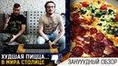 Занудный обзор на воркутинские пиццы Худшая пицца в мира столице