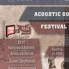 Acoustic Guitar Festival 2018 | 1 april | SPb