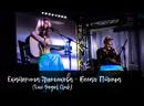 Екатерина Яшникова Белая птица Live Gogol Club 9 6 19