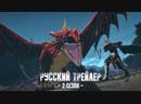 Принц драконов 2 сезон 2019 Русский трейлер HD AlexFilm The Dragon Prince Принц дракон