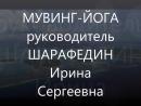 МУВИНГ йога