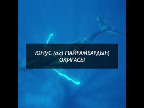 Юнус (а.с) Пайғамбардың оқиғасы Ерлан Ақатаев