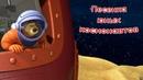 Маша и Медведь - Песенка юных космонавтов 🌍 Звезда с неба