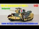 Infantry Valentine II Великобритания, 1941 год ТАНКИ легенды мировой бронетехники №16