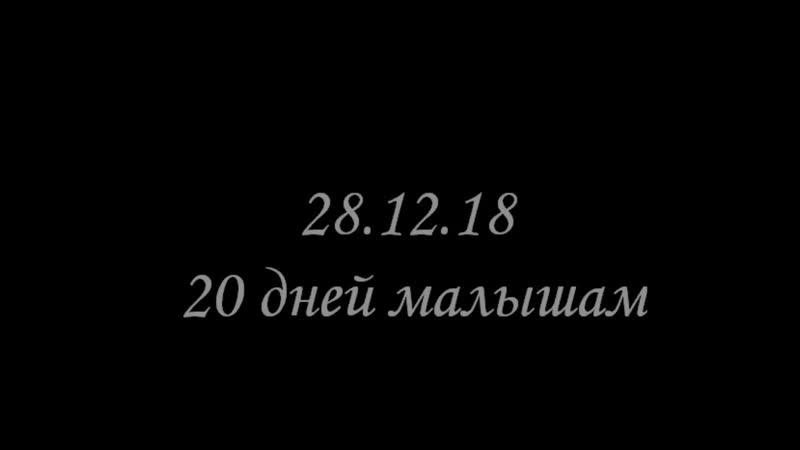 28.12.18 детям 20 дней