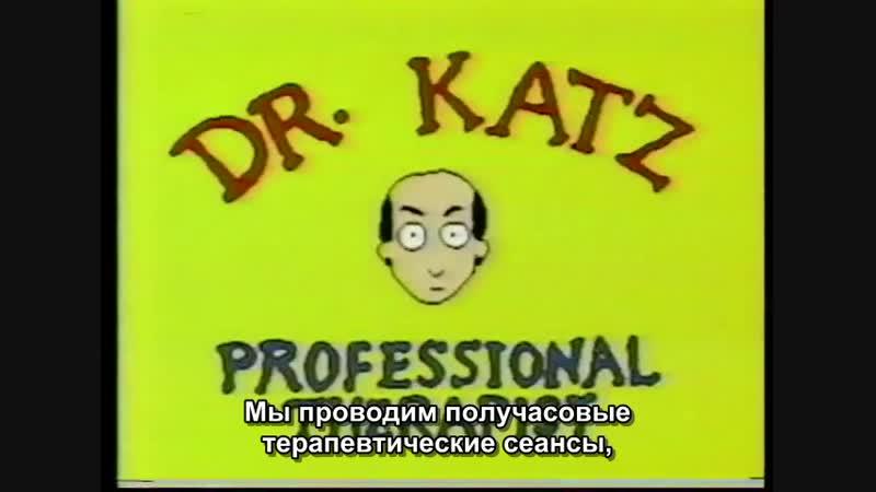 Доктор Катц - Промо 1