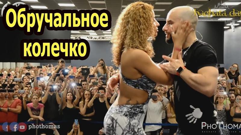 Обручальное колечко 💗♫ ПОЗИТИВ Танцуют Хорхе Атака и Таня Алемана ODESSA
