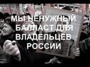 А ты оплачиваешь право проживать в России?!