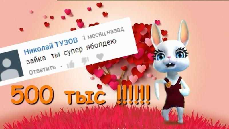 Zoobe Зайка 500 тыс подписчиков! Спасибо тебе!