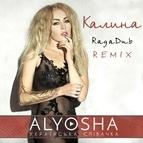 Alyosha альбом Калина (RagaDub Remix)