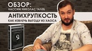 АНТИХРУПКОСТЬ, НАССИМ ТАЛЕБ, ОБЗОР ОТ БРО (18)