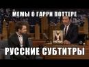 РУС СУБ Дэниел Рэдклифф реагирует на мемы о Гарри Поттере