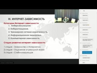 Открытая веб-конференция для участников и организаторов Всероссийской акции по безопасному поведению детей в сети Интернет -Сайт
