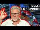 Нет фашистам и лжецам голосуй за честных людей Артемий Троицкий