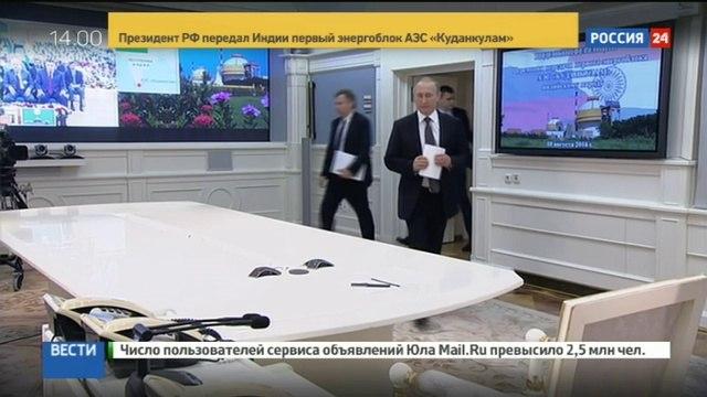 Новости на «Россия 24» • Россия передала Индии первый энергоблок АЭС Куданкулам