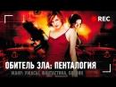 Обиtель Zла: Гексалогия (2002-2012) BDRip 1080p