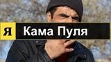 Кама Пуля Я - Кама