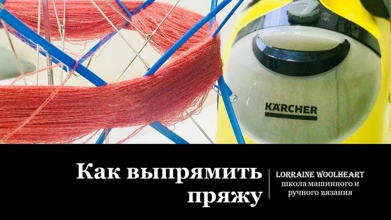 Как выпрямить и отпарить пряжу Лайфхак от школы вязания Lorraine Woolheart