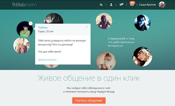 Знакомства флирт чат любовь секс бесплатно знакомства в новосибирске без регистрации бесплатно с девушками
