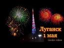 Луганская вышка 1 мая