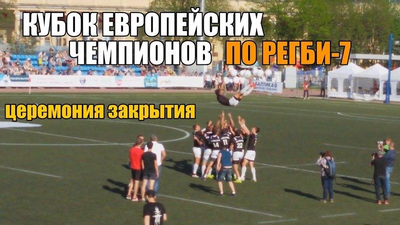 КУБОК ЕВРОПЕЙСКИХ ЧЕМПИОНОВ ПО РЕГБИ 7 ИВАН ОХЛОБЫСТИН