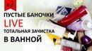 LIVE: ВЫПУСК 2 ЧИСТИМ ШКАФ В ВАННОЙ   ЧЕМ ПОЛЬЗУЕТСЯ МОЯ СЕМЬЯ