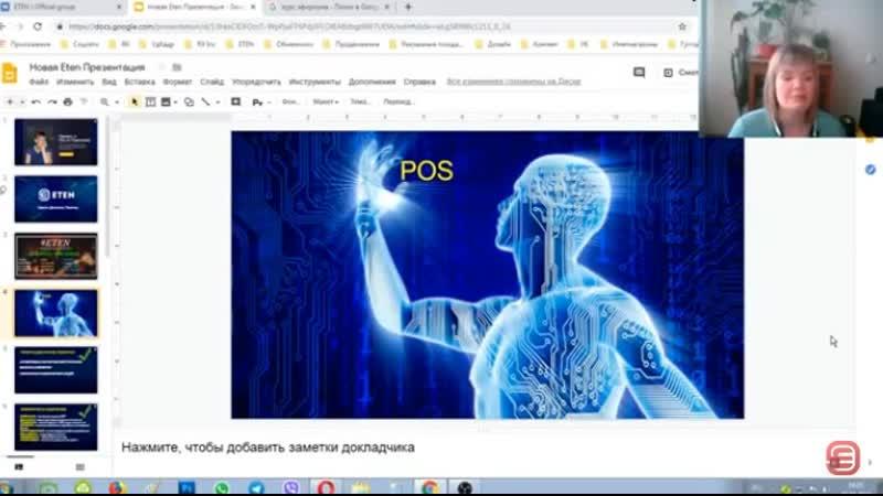презентация ETEN Спикер Ольга Семенова