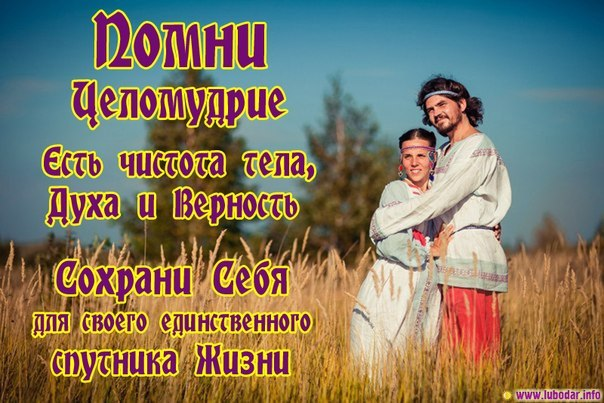 Тайна природы женщины! Возрождение славянских народов!